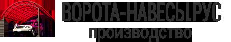 Логотип - Ворота-навесы.рус